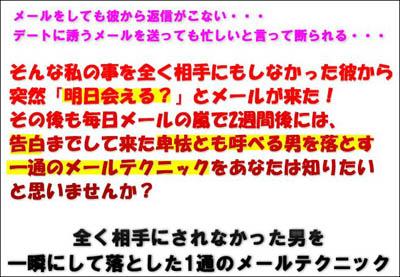 【女性】まったく相手にしてもらえなかった男を一瞬で落としたメールテクニック 井上鈴乃 口コミ 評判 婚活 彼氏